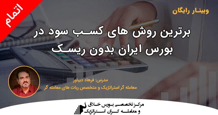 برترین روش های کسب سود در بورس ایران