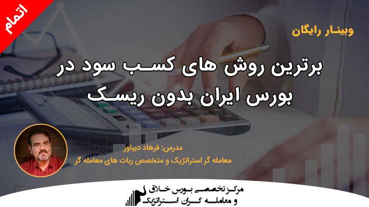 برترین روش های کسب سود در بورس ایران بدون ریسک