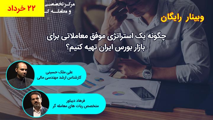 وبینار استراتژی جامع معاملاتی برای بازار بورس ایران