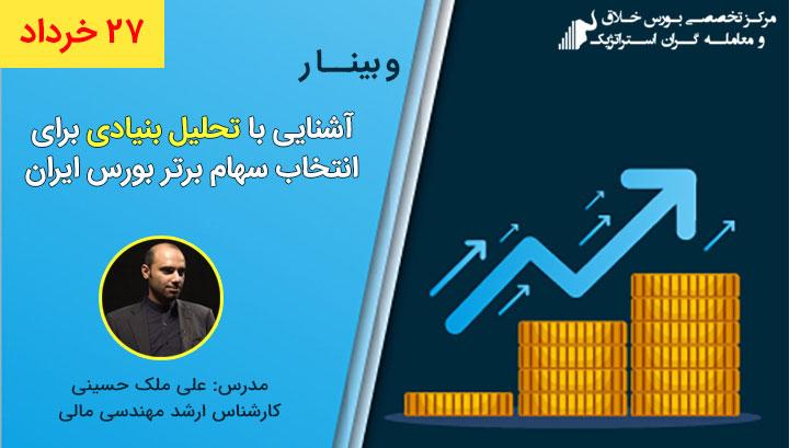 آشنایی با تحلیل بنیادی برای انتخاب سهام برتر بورس ایران
