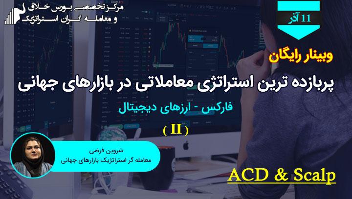 """وبینار پربازده ترین استراتژی معاملاتی در بازارهای جهانی """"ACD - Scalp"""""""